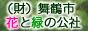 舞鶴市花と緑の公社