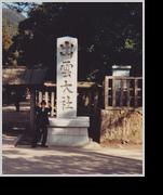 社会人・京都