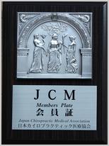 JCM会員証