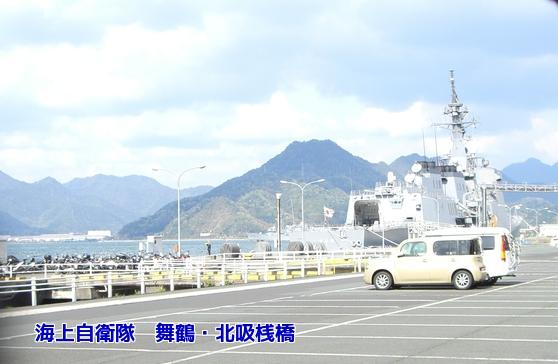 海上自衛隊 北吸桟橋