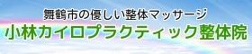【舞鶴市の優しい整体マッサージ】小林カイロプラクティック整体院